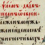 Русский язык — это лайт-версия древнерусского