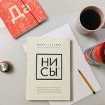 Во-первых, «НИ СЫ»… Названы самые продаваемые в России книги