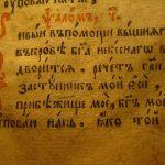 Старославянский язык — диалект болгарского?