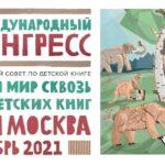 Ждем новых Андерсенов? В России пройдет Международный конгресс по детской книге