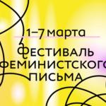 В России впервые проведут Фестиваль феминистского письма