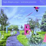В России создадут парк русского алфавита «Кириллица». Где он будет?