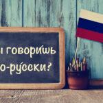 Несклоняемость — современный бич русского языка
