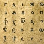 Страны с кириллическим алфавитом. Сегодня их четырнадцать