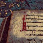 Пиши, сокращай по-старославянски. Млрдъ, мцъ, члкъ и другие примеры из древних рукописей
