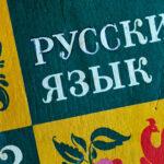 Миф о том, что русскому языку двести лет